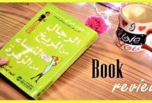 Photo of تلخيص كتاب: الرجال من المريخ والنساء من الزهرة